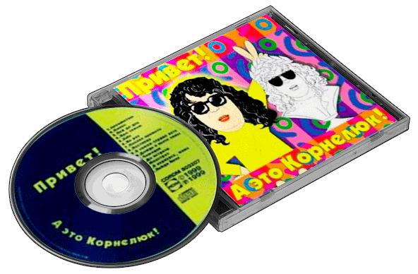 privet-korneluk-album