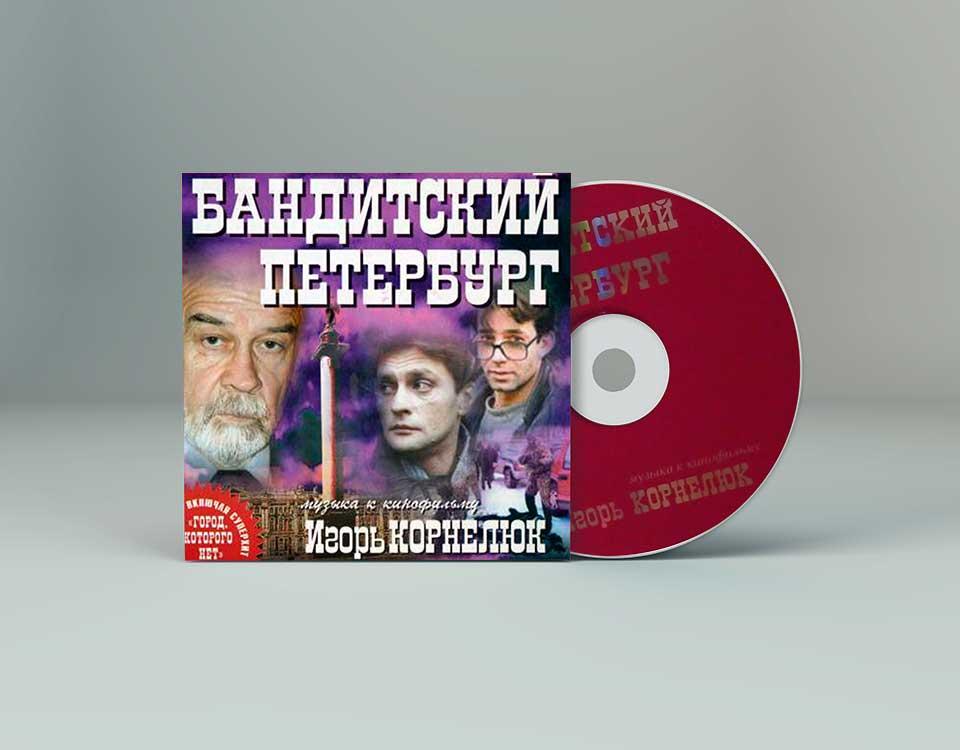 banditskiy-peterburg