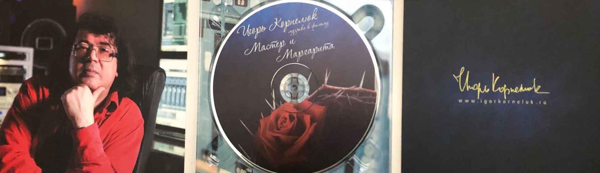 album-master-i-margarita