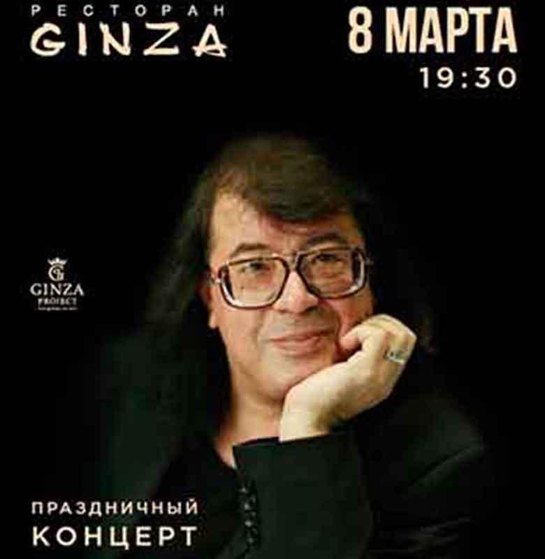 ginza-3