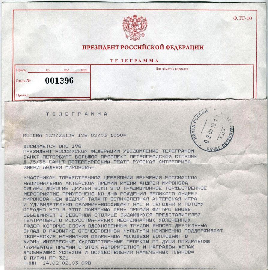 vrucheniye-premii-figaro-1