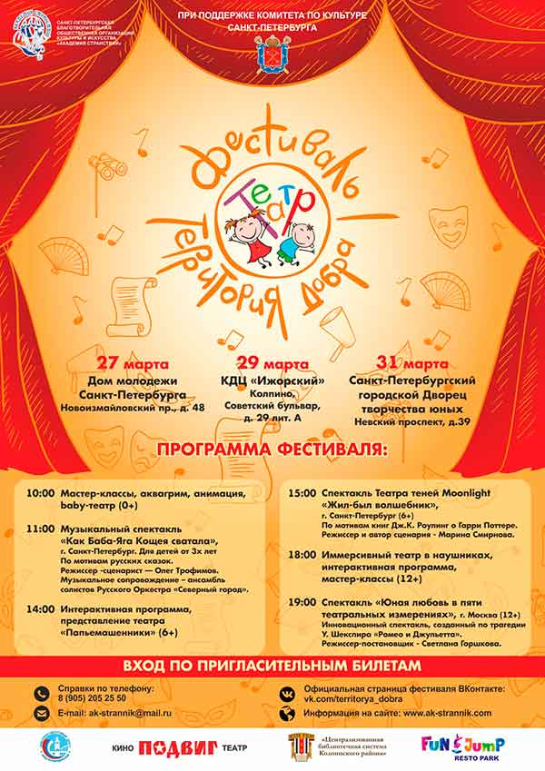 teatr-territoriya-dobra-afisha