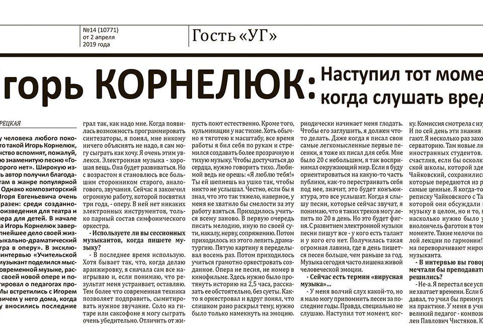 eksklyuzivnoye-intervyu-uchitelskoy-gazete-2
