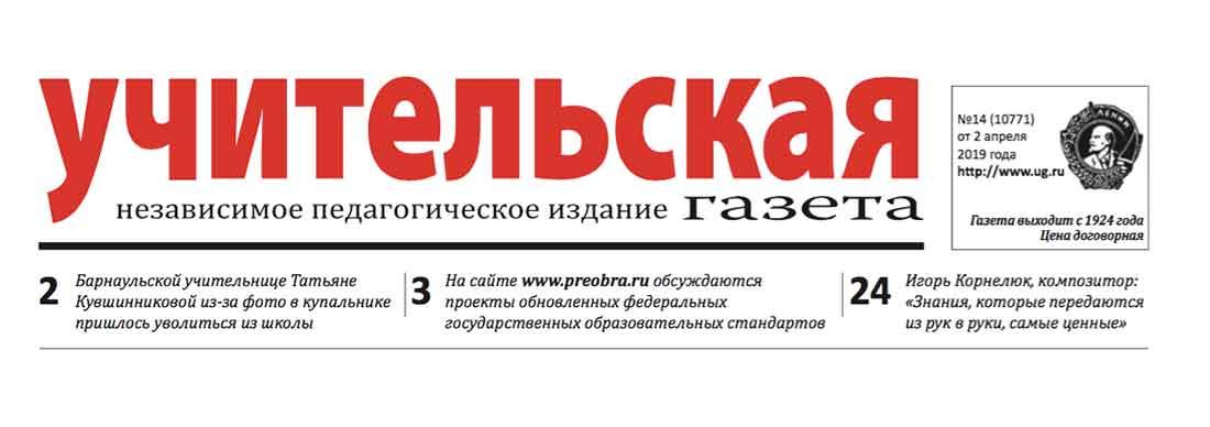 eksklyuzivnoye-intervyu-uchitelskoy-gazete
