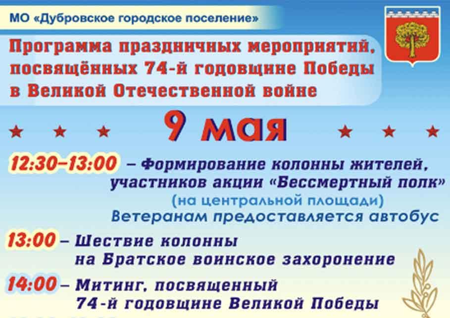 dubrovskoye-gorodskoye-poseleniye-1