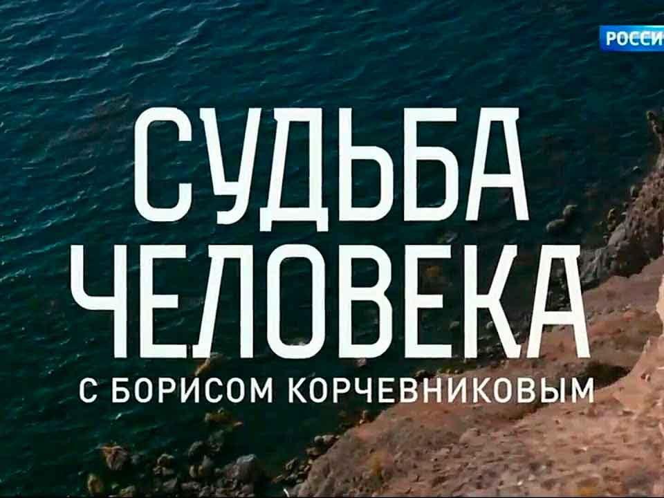 sudba-cheloveka-3