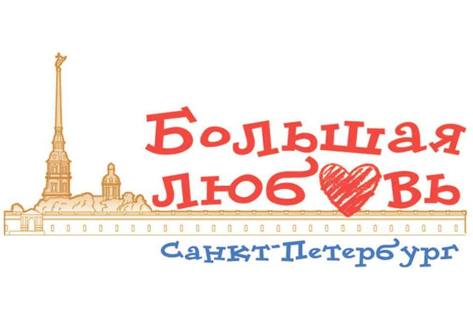 lenfilm-bolshaya-lyubov-sankt-peterburg-3